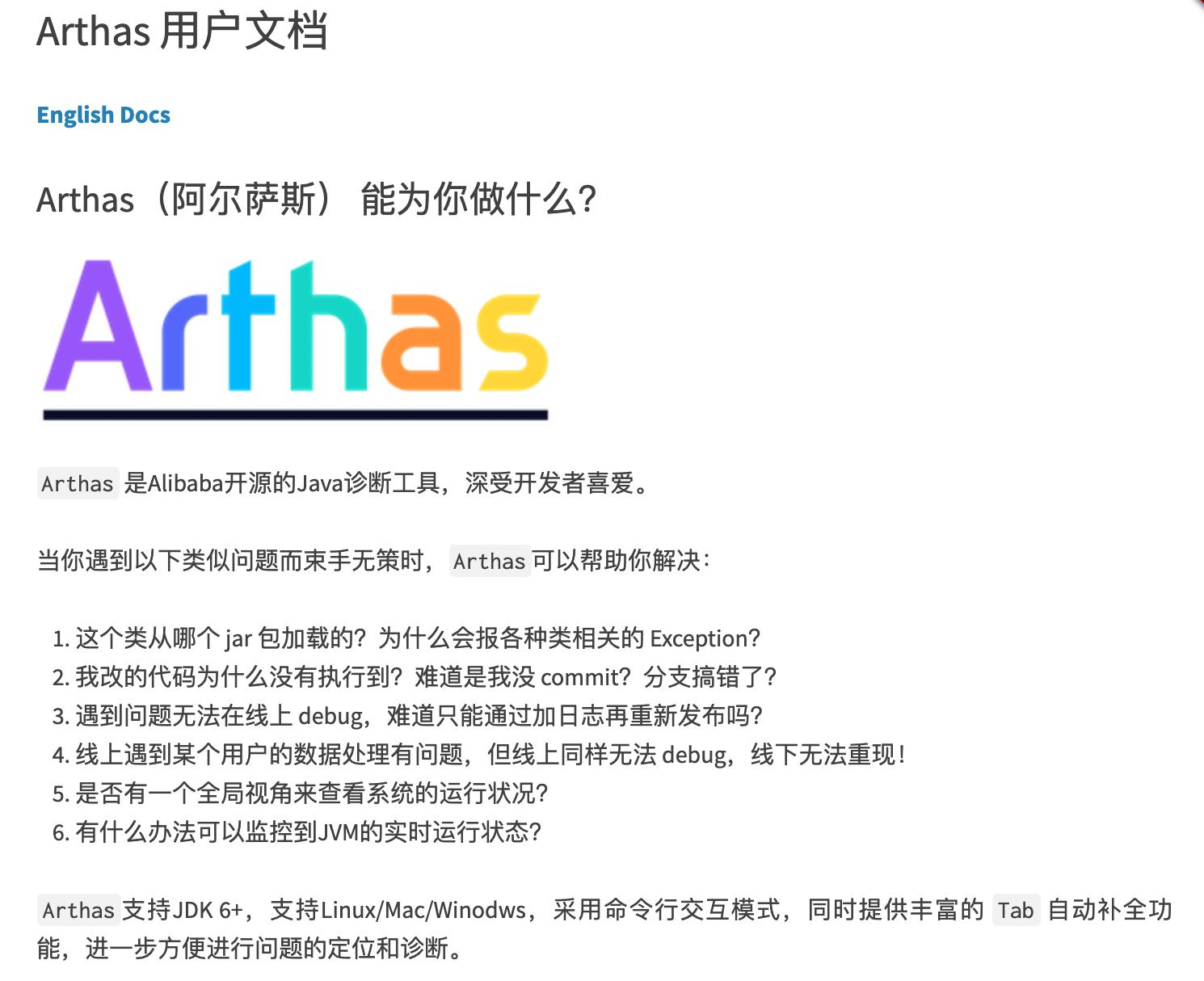 arthas_summary